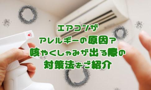 エアコンがアレルギーの原因