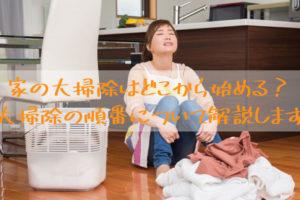 家の大掃除はどこから始める?