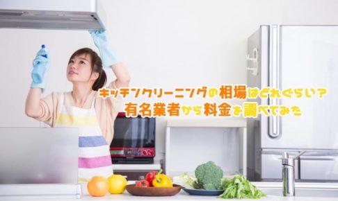 キッチンクリーニングの相場料金