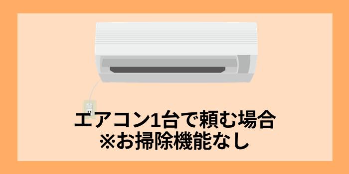 エアコン1台