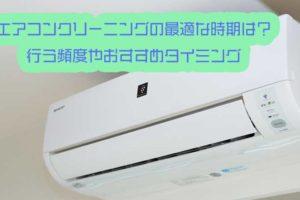 エアコンクリーニング 最適 時期 頻度 タイミング