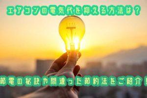 エアコン 節電 電気代 節約