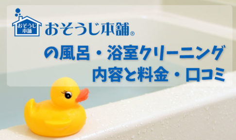 おそうじ本舗の風呂・浴室クリーニング