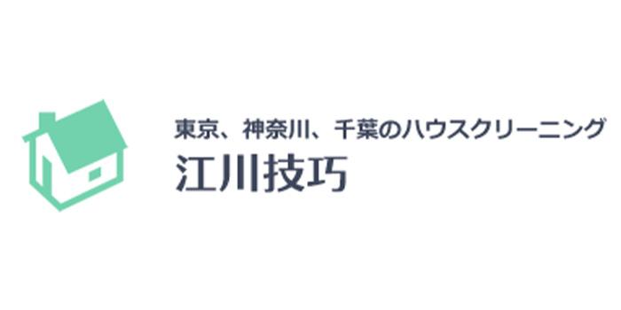 江川技巧大田区のエアコンクリーニング