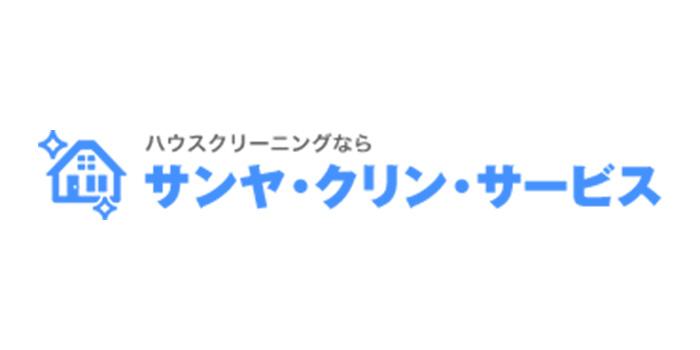 サンヤ・クリン・サービス大田区のエアコンクリーニング