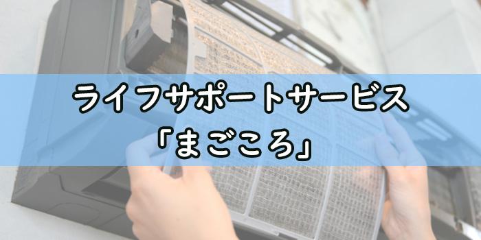 ライフサポートサービス「まごころ」大田区のエアコンクリーニング
