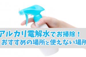 アルカリ電解水でお掃除