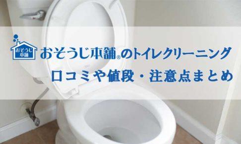 おそうじ本舗 トイレクリーニング 口コミ 値段 注意点