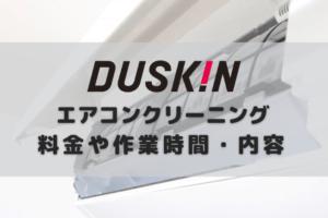 ダスキンのエアコンクリーニングの料金や作業時間・内容