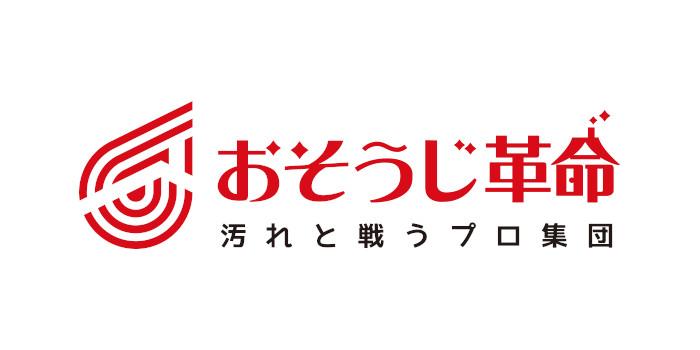 おそうじ革命江戸川区のエアコンクリーニング