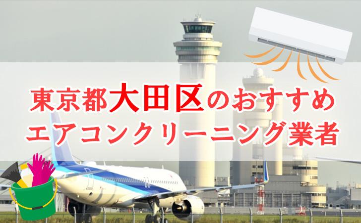 東京都大田区のエアコンクリーニング業者