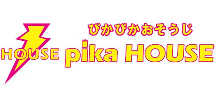 世田谷区エアコンクリーニングピカハウス