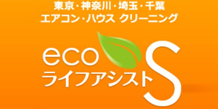 エコライフ・アシストS横須賀市のエアコンクリーニング