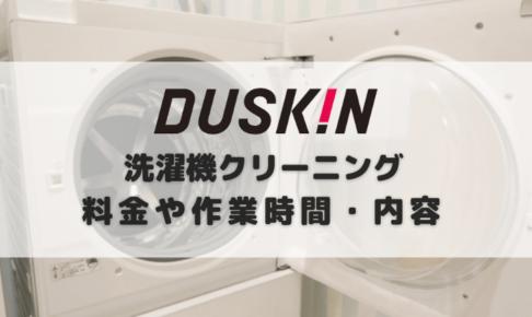 ダスキンの洗濯機クリーニング