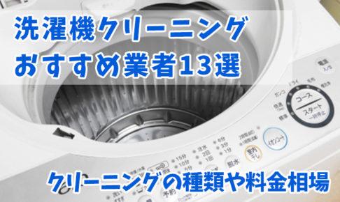 洗濯機クリーニングおすすめ業者