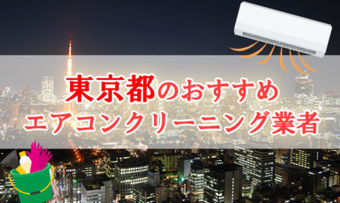 東京都のエアコンクリーニング業者おすすめ
