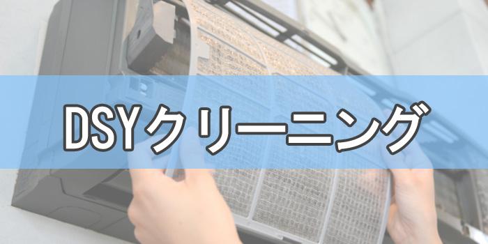 DSYクリーニング横浜市港北区のエアコンクリーニング