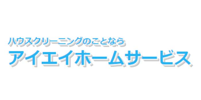 アイエイホームサービス宮崎市のエアコンクリーニング