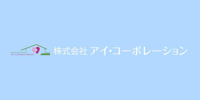 アイ・コーポレーション宮崎市のエアコンクリーニング