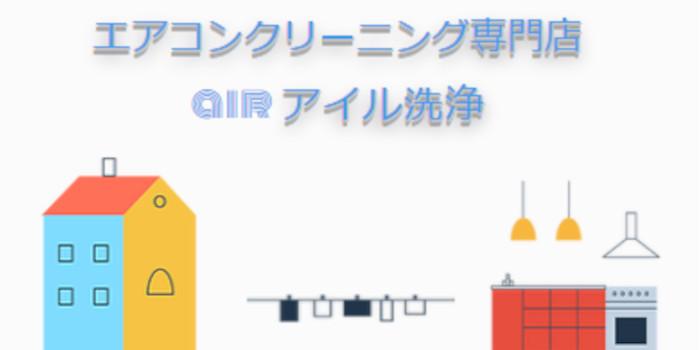 アイル洗浄宮崎市のエアコンクリーニング