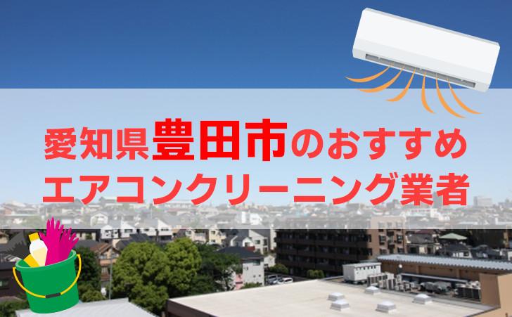 愛知県豊田市のエアコンクリーニング業者