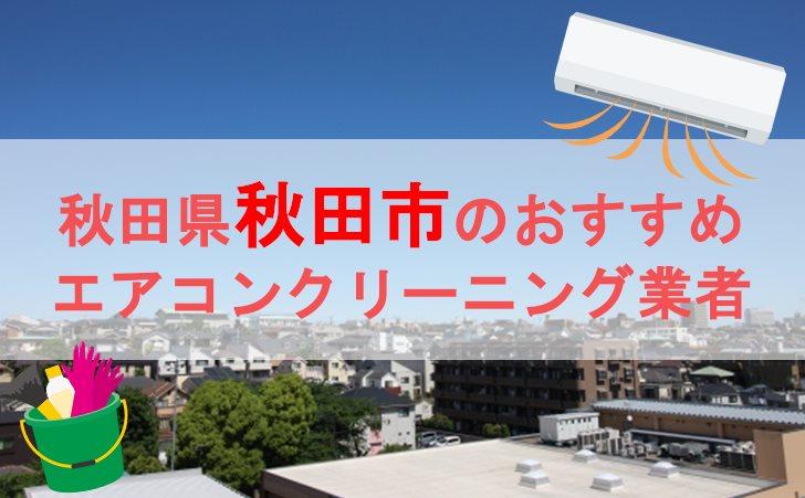 秋田市エアコンクリーニング業者