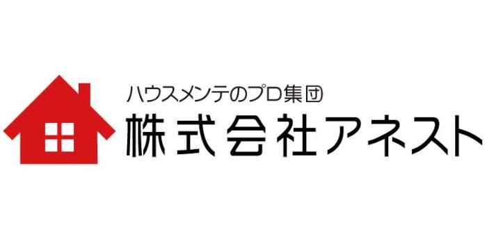 株式会社アネスト宮崎市のエアコンクリーニング