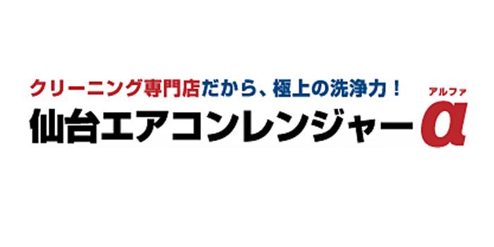 仙台エアコンレンジャーα仙台市青葉区のエアコンクリーニング