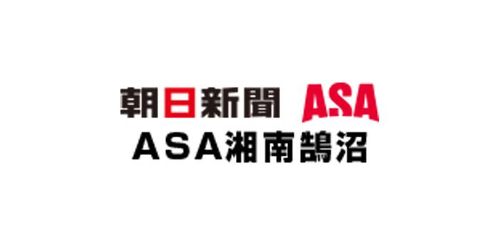 湘南サポート ASA湘南鵠沼藤沢市のエアコンクリーニング