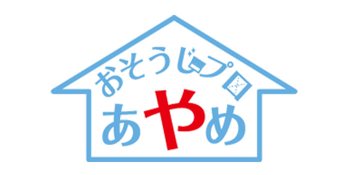おそうじプロあやめ奈良市のエアコンクリーニング