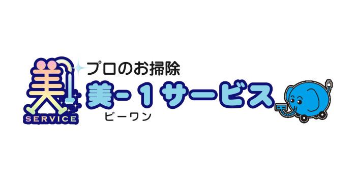美-1サービス宮崎市のエアコンクリーニング