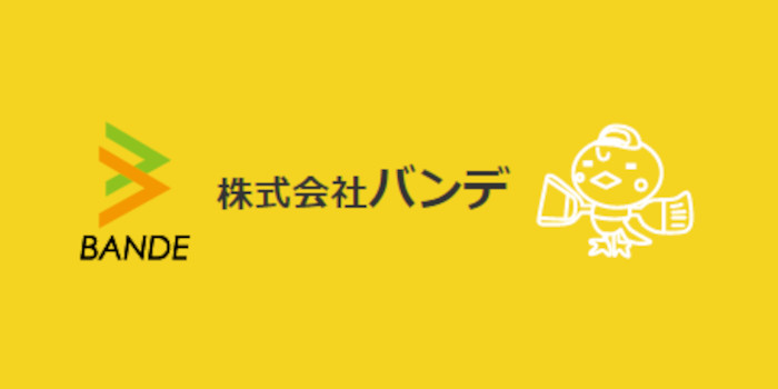 株式会社Bande宮崎市のエアコンクリーニング