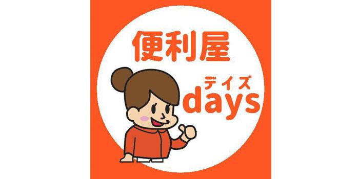 便利屋 days奈良市のエアコンクリーニング