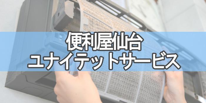 便利屋仙台 ユナイテットサービス仙台市青葉区のエアコンクリーニング