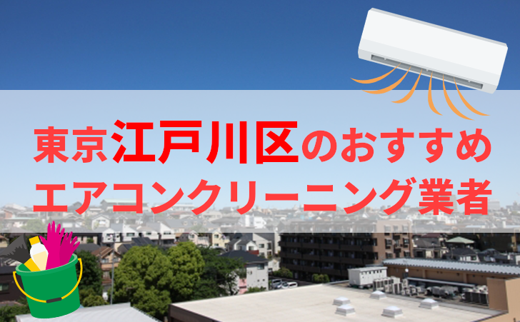 江戸川区エアコンクリーニング業者
