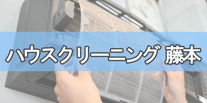 ハウスクリーニング 藤本横浜市港北区のエアコンクリーニング