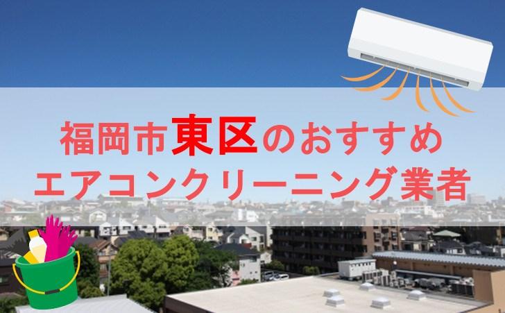 福岡市東区エアコンクリーニング業者