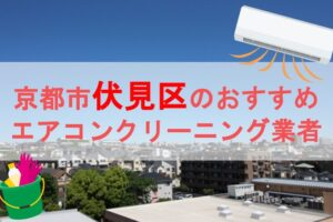 京都市伏見区エアコンクリーニング業者