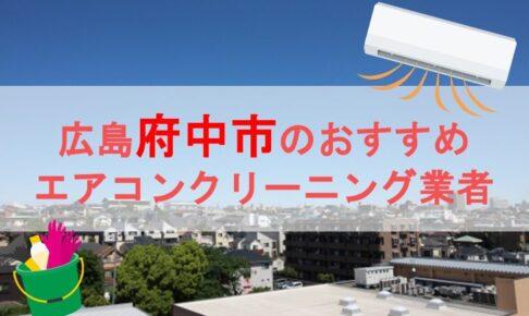 広島県府中市エアコンクリーニング業者