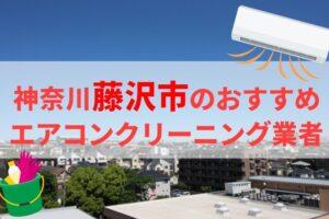 藤沢市エアコンクリーニング業者