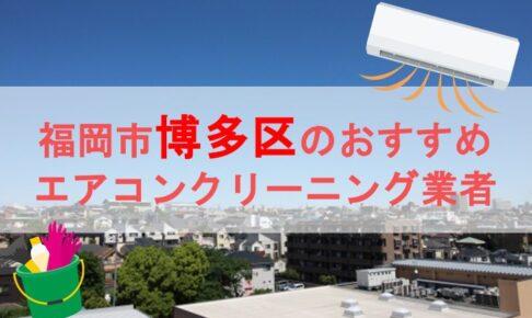 博多区エアコンクリーニング業者