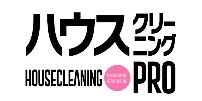 ハウスクリーニング PRO豊中市のエアコンクリーニング