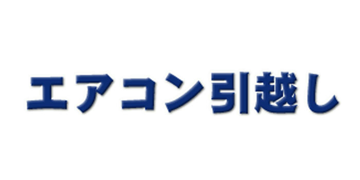 エアコン引っ越し奈良市のエアコンクリーニング