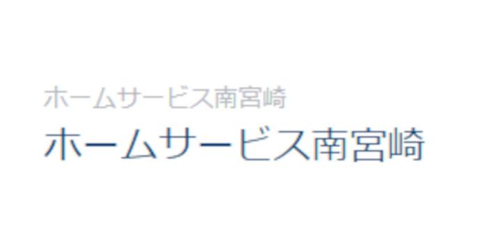 ホームサービス南宮崎宮崎市のエアコンクリーニング