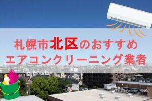 札幌市北区エアコンクリーニング業者