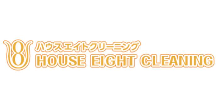 ハウスエイトクリーニング横須賀市のエアコンクリーニング