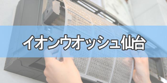 イオンウオッシュ仙台仙台市青葉区のエアコンクリーニング