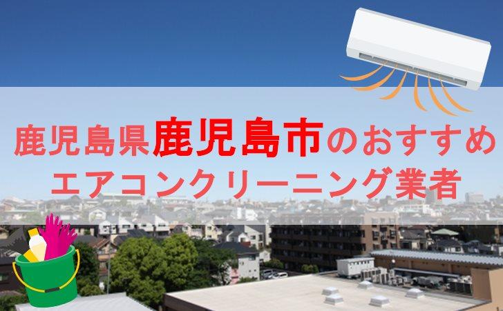鹿児島市エアコンクリーニング業者