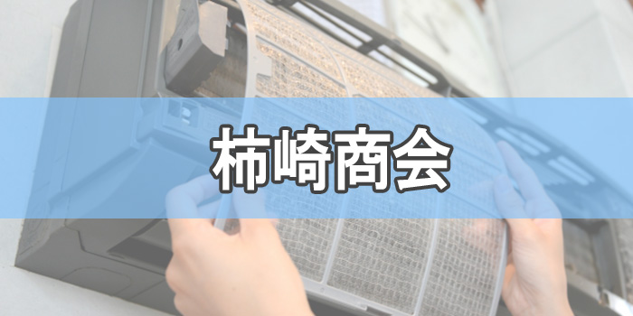 柿崎商会札幌市北区のエアコンクリーニング