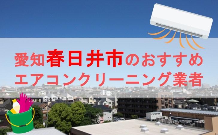 春日井市エアコンクリーニング業者
